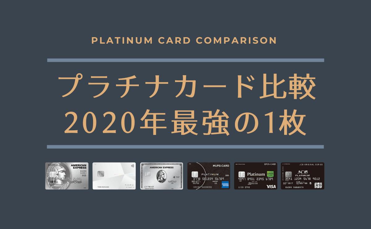 プラチナカード比較