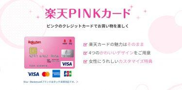 楽天PINKカードの特徴とメリット・デメリット 女性向けって本当?