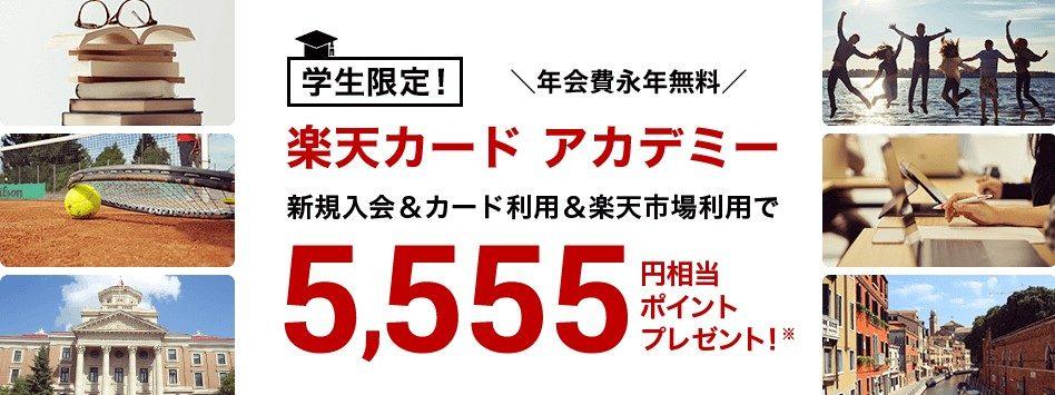 楽天カード アカデミー 入会特典