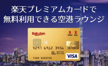 楽天プレミアムカードで無料利用できる空港ラウンジ一覧と同伴者について