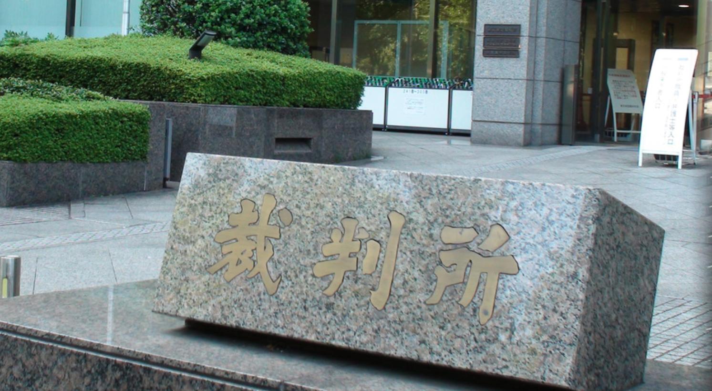東京簡易裁判所