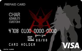 シャア専用VISAプリペイドカード