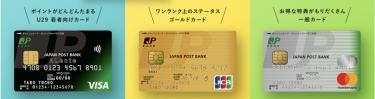 ゆうちょ銀行発行のクレジットカードの種類|おすすめはこの1枚!