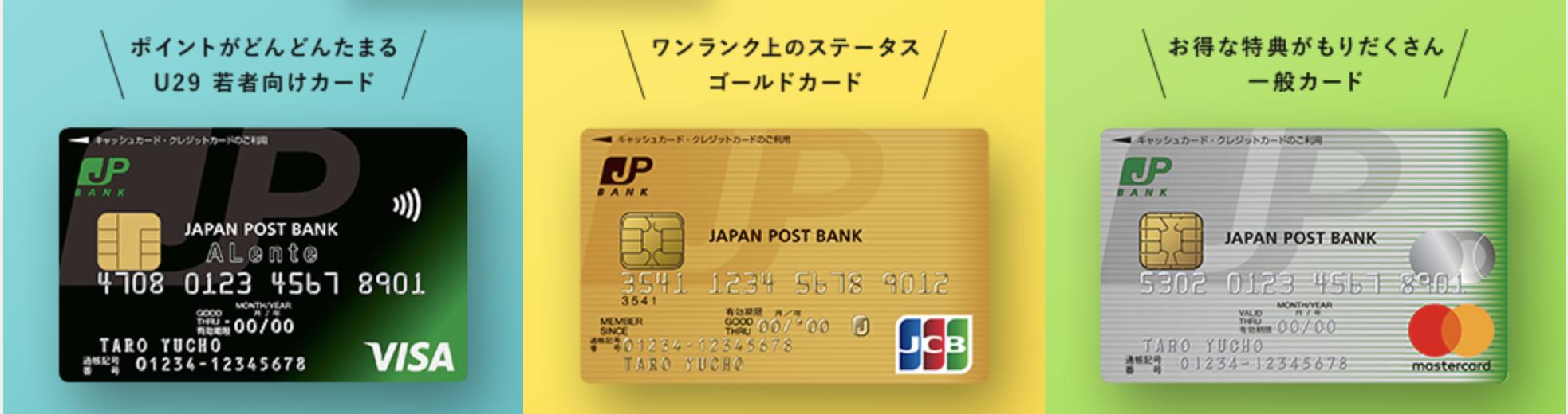 JP BANK カード3種類