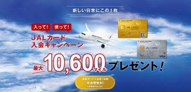 【2020年10月】JALカードの新規入会&利用キャンペーンまとめ