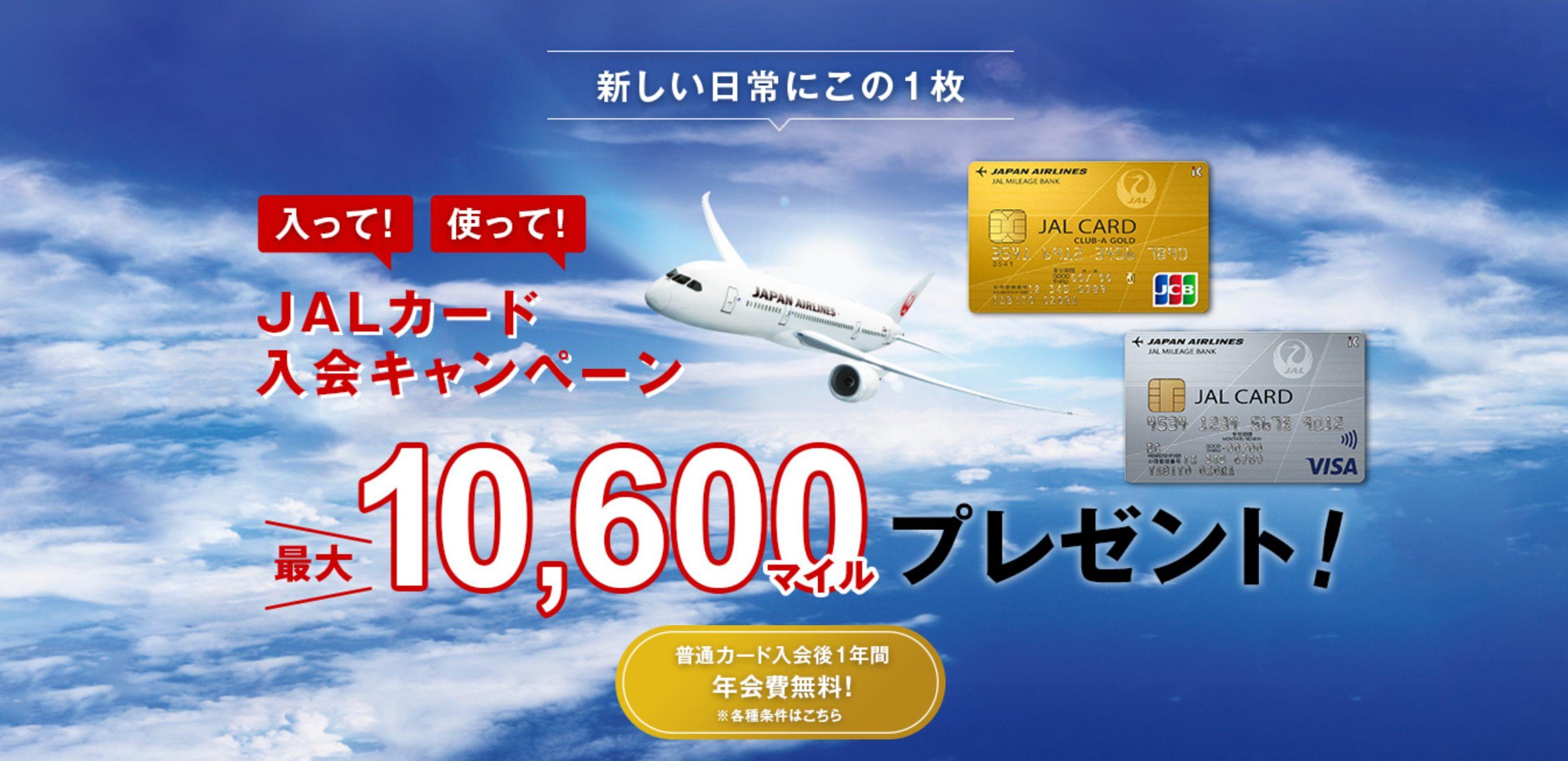 JALカードの入会キャンペーン