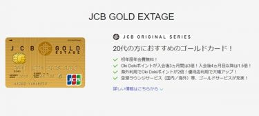 JCB GOLD EXTAGEにする理由|学生不可、20代限定が生むメリット