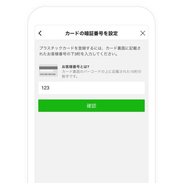 LINE Payカード-カード番号入力画面