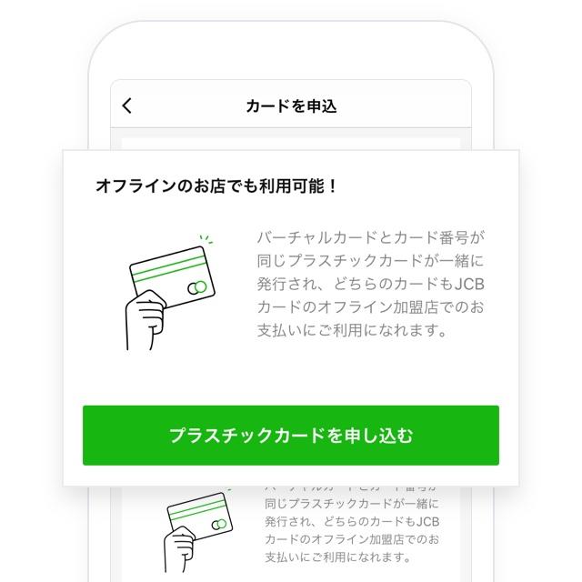 LINE Payカード-プラスチックカード申し込み