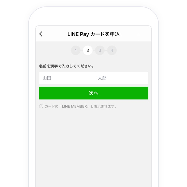LINE Payカード-名前入力画面