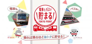 TOKYU CARD ClubQ JMB PASMOが東急利用者を魅了してやまない訳
