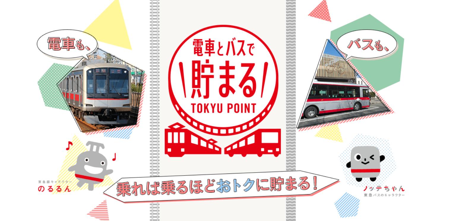 TOKYU-POINT