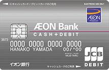 イオン銀行 キャッシュ+デビット