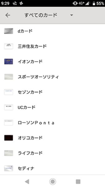 Android-idアプリ登録方法