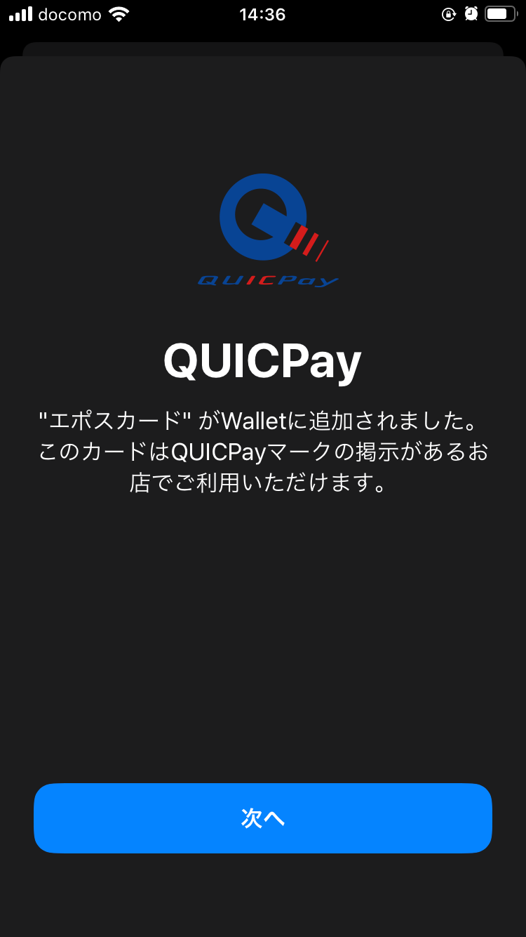 QUICPay使用可能画面