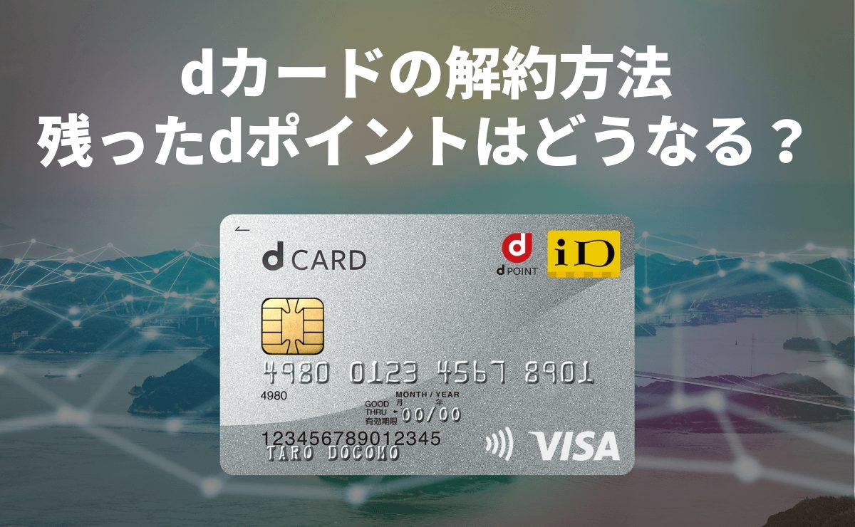 dカードの解約方法