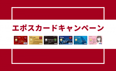 エポスカードの新規入会&利用キャンペーンのお得な特典【2021年5月】
