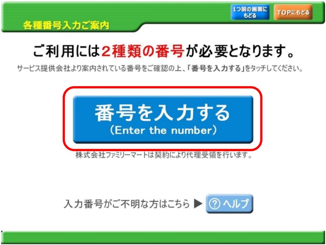 Famiポートでのチャージ方法2
