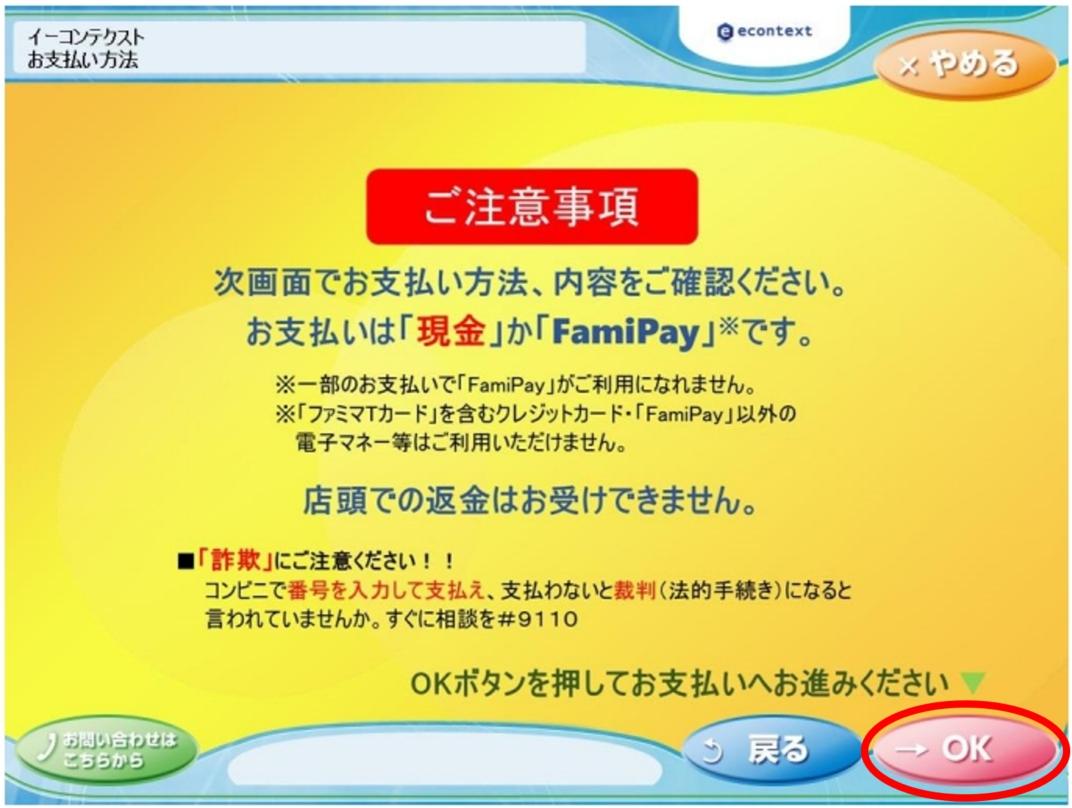 Famiポートでのチャージ方法7