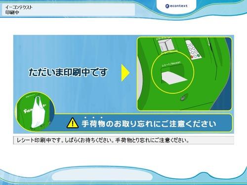 Famiポートでのチャージ方法8