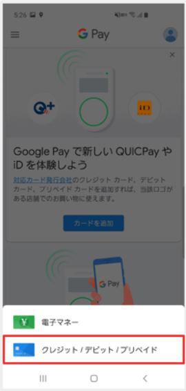 GooglePay-iD登録方法