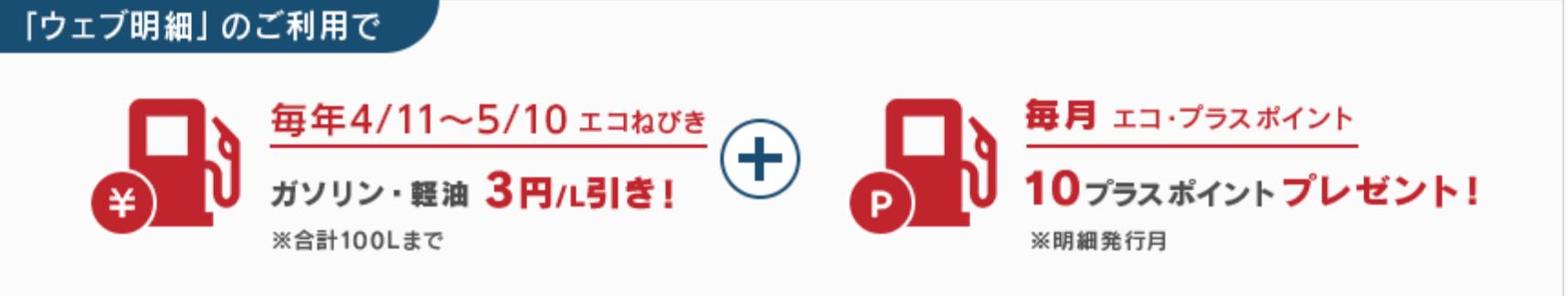 出光カード ガソリン代の値引きサービス