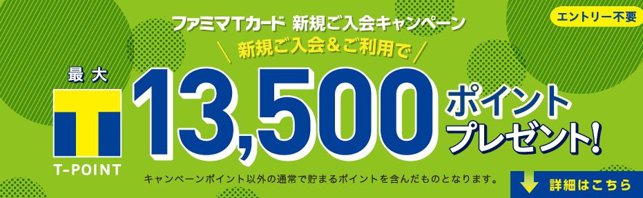 ファミマTカード新規キャンペーン