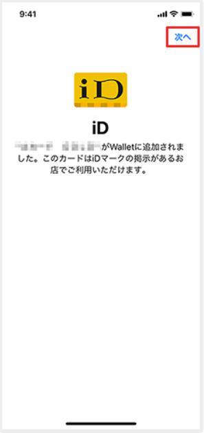 ApplePayにiD対応カードを登録する方法
