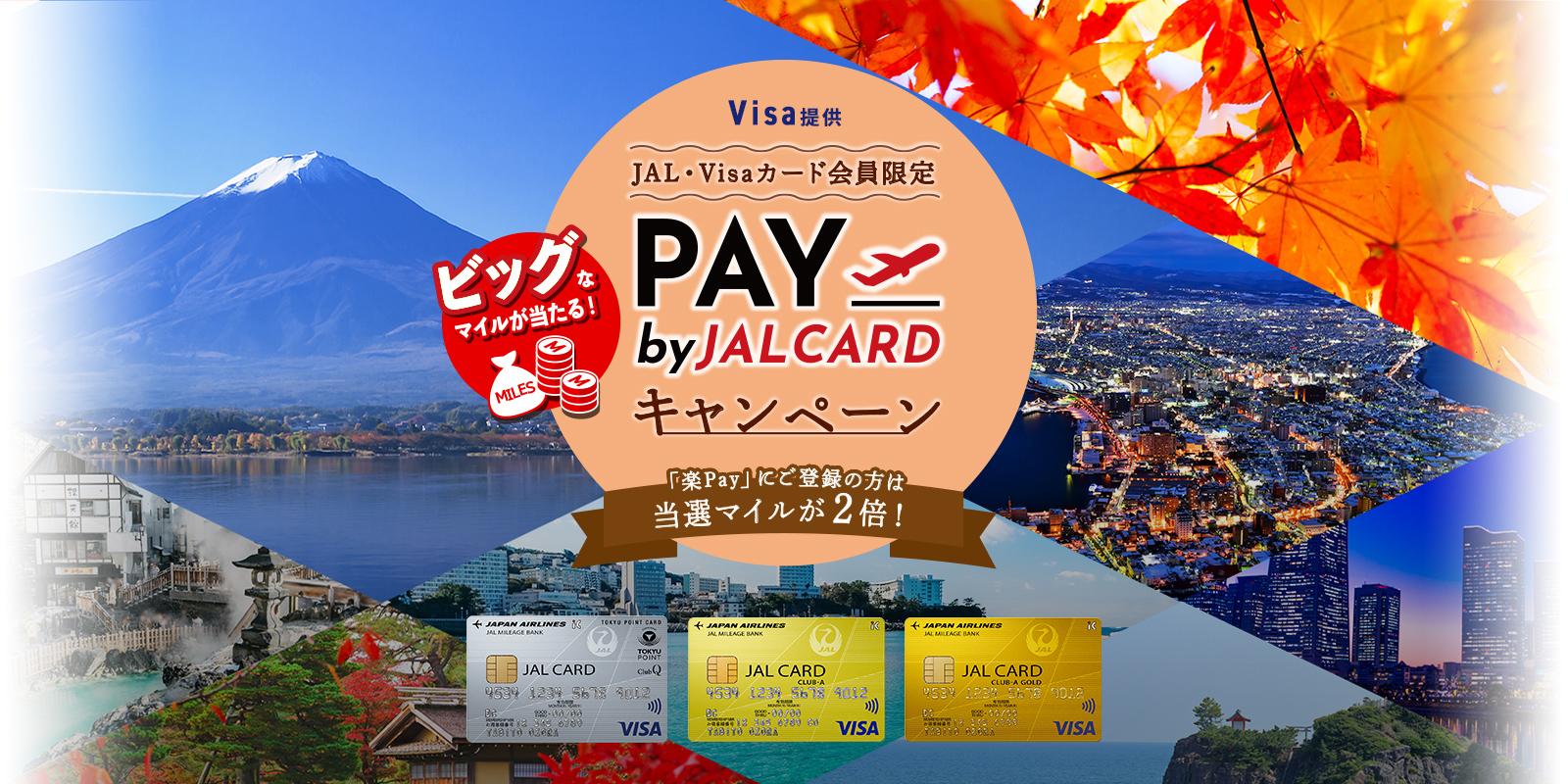 JALカードVisa限定キャンペーン