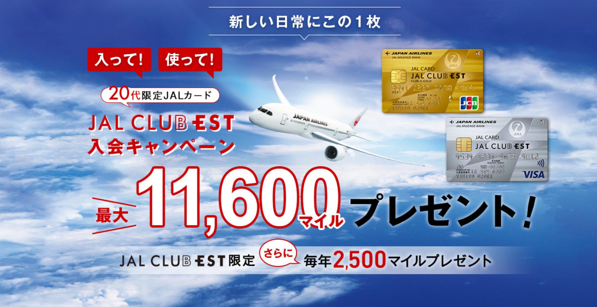 JAL CLUB ESTの入会キャンペーン
