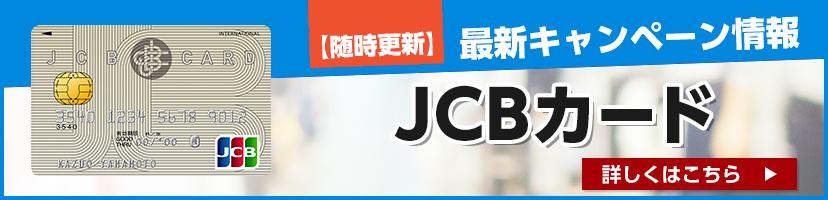 随時更新!JCBカード(オリジナルシリーズ)入会キャンペーン最新情報