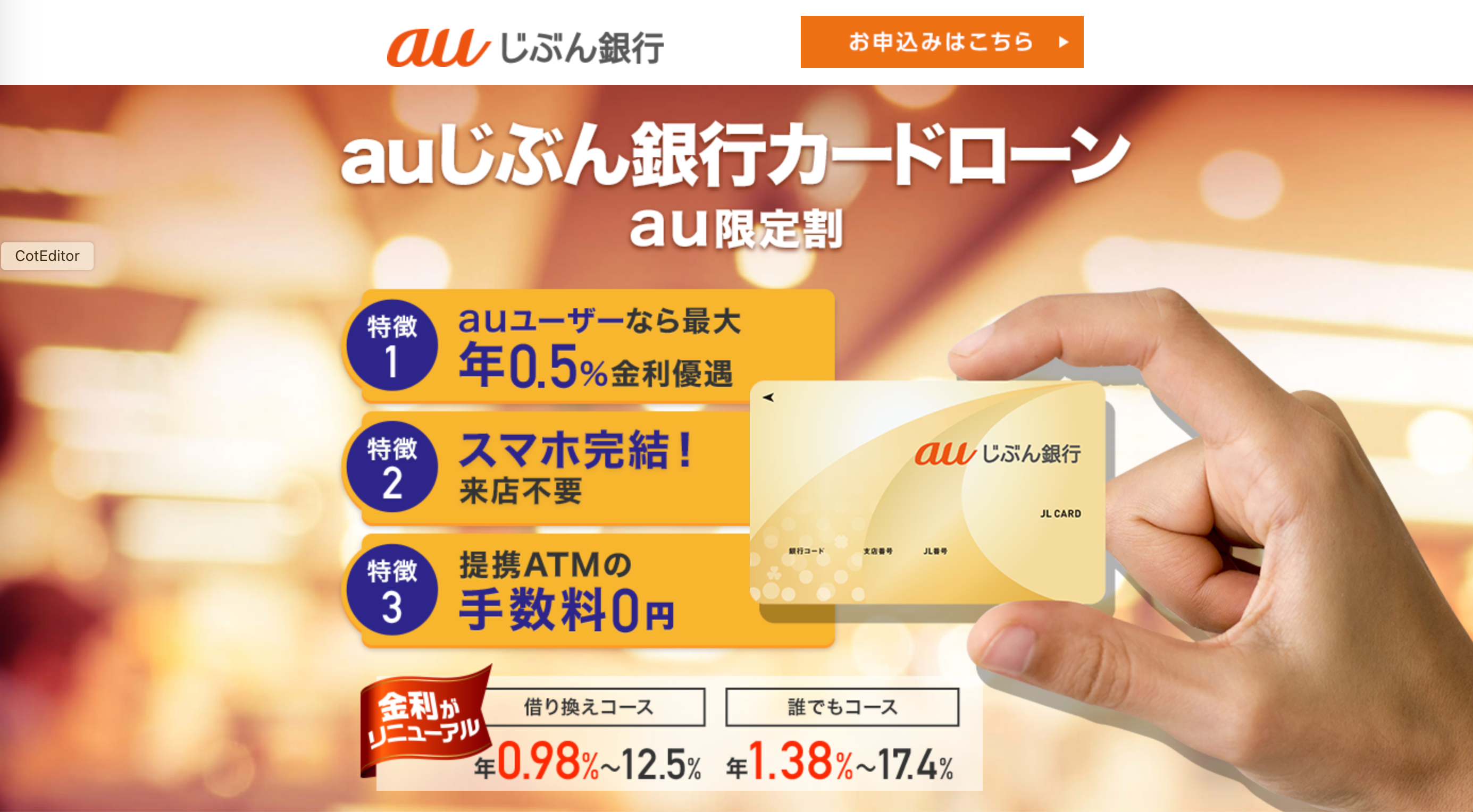 auじぶん銀行カードローンau限定割 借り換えコース