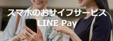 LINE Pay(ラインペイ)とは?使い方からお得な支払い方法と注意点