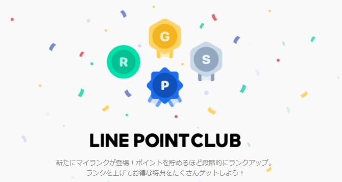 ラインポイントクラブ