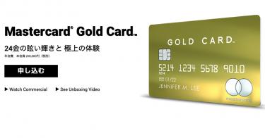 ラグジュアリーカード「Gold Card」を徹底解説|特徴とメリット・デメリット