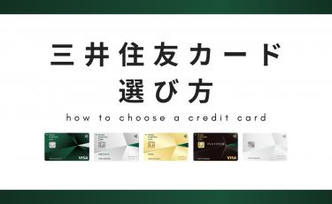 三井住友カードの選び方|特徴やメリットから最適な1枚を見つける
