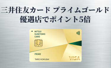 三井住友カード プライムゴールドは年会費が安く特典もゴールド同等