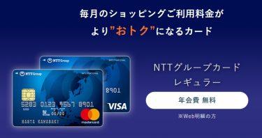 NTTグループカードは毎月キャッシュバックで手間いらず!最大15,000円