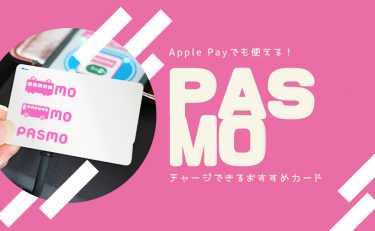 PASMO(パスモ)チャージでお得なおすすめクレジットカード6選