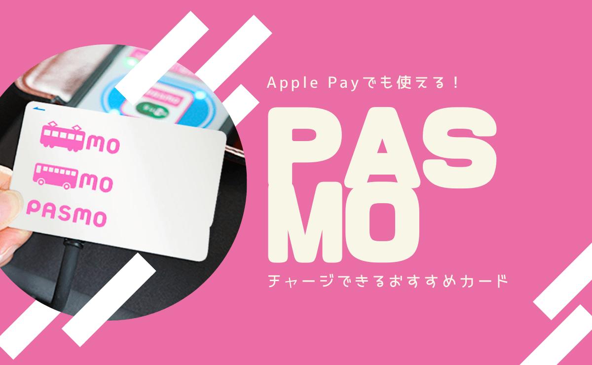 PASMO(パスモ)にチャージできるおすすめクレジットカード
