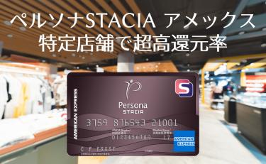 ペルソナSTACIA アメックスは阪急阪神グループで還元率鬼高の特化型カード