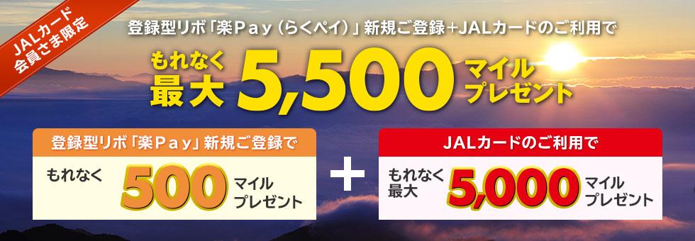 JALカードの楽Payキャンペーン