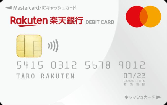 楽天銀行デビットカードMastercard