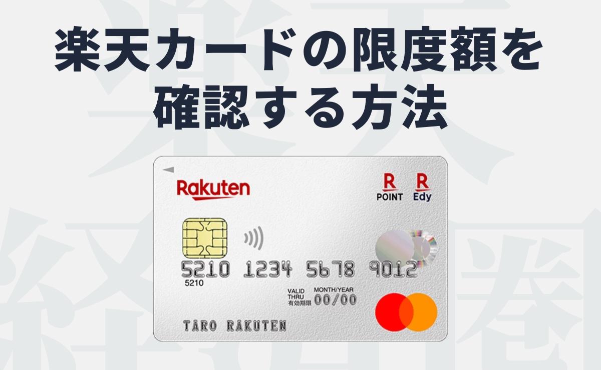 楽天カードの限度額を確認する方法