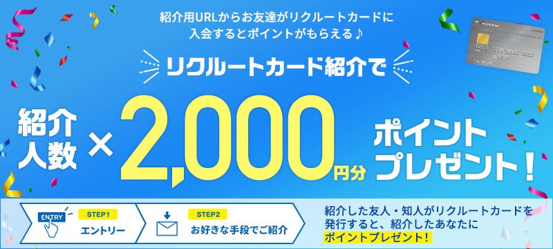 リクルートカードの紹介キャンペーン