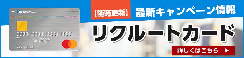 随時更新!リクルートカード入会キャンペーン最新情報