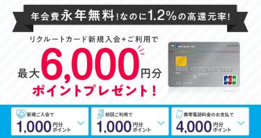 【2021年1月】リクルートカードの新規入会&利用キャンペーンまとめ