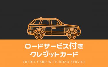 ロードサービス付きクレジットカードを比較|おすすめ7選