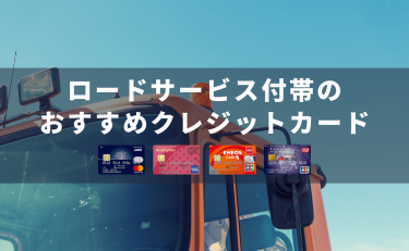 ロードサービス付帯のクレジットカードおすすめ人気ランキング