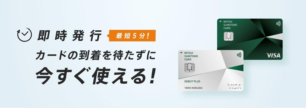 三井住友カード デビュープラスは最短5分で発行可能